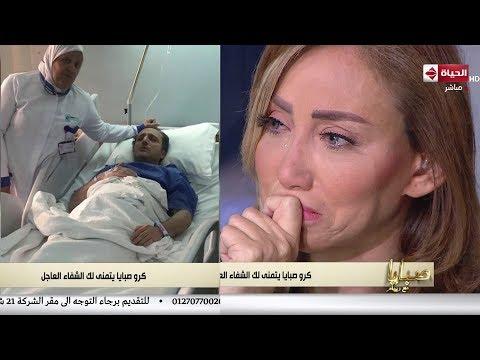 ريهام سعيد تبكي على الهواء بسبب مرض شريف مدكور
