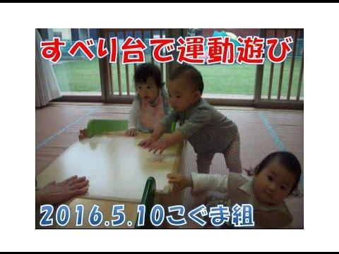 はちまん保育園(福井市)こぐま組(0歳児)がお部屋ですべり台遊び!2016年5月みんなで遊ぶと楽しいね!