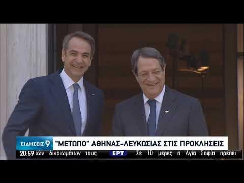 Ελλάδα – Κύπρος| Κοινές δράσεις για την αντιμετώπιση της τουρκικής προκλητικότητας |14/07/2020|ΕΡΤ