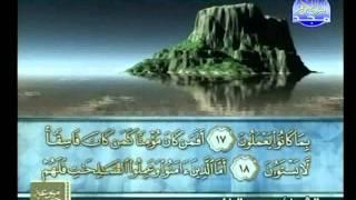 HDالقرآن كامل الحزب 42 الشيخ محمود الرفاعي