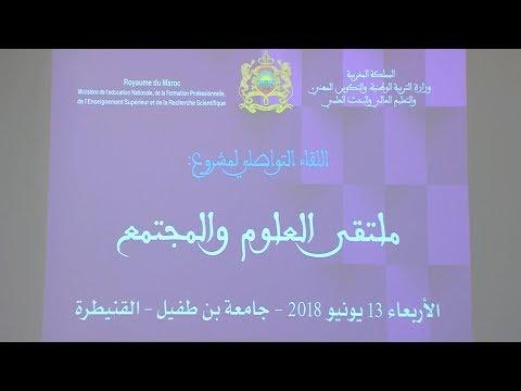 إصلاح حكامة منظومة البحث الوطني ستسهم في التنمية الاقتصادية والاجتماعية (السيد أمزازي)