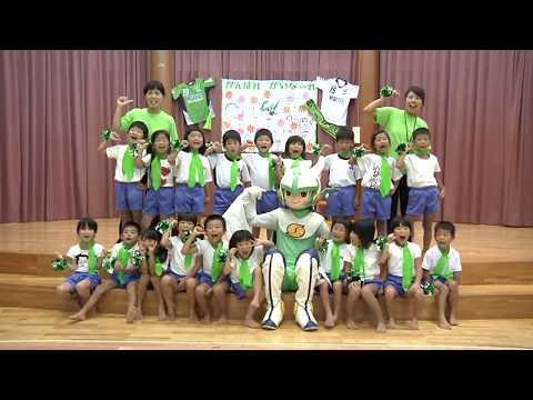 ガイナマン体操 ー三朝町立賀茂保育園ー