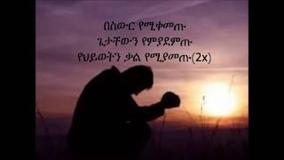 Tesfaye Gebiso የአደባባይ ሰው ሆነህ