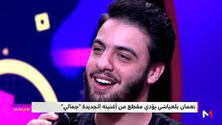 نعمان بلعياشي يغني مقطع من أغنيته