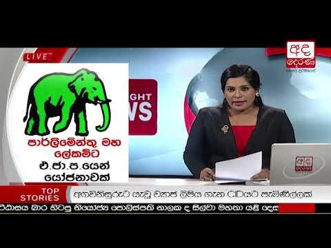 Ada Derana Late Night News Bulletin 10.00 pm - 2018.11.21