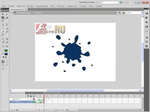 Как сделать анимацию формы во flash