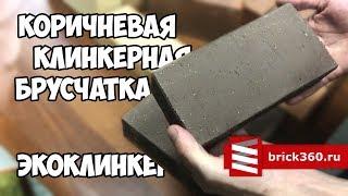 Брусчатка Клинкерная Тротуарная, 200x100x50мм, Коричневая, Экоклинкер