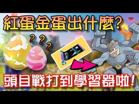 【精靈寶可夢GO】POKEMON GO|頭目戰打到學習器啦!紅蛋金蛋會出什麼怪?