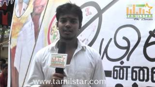 Manikandan Speaks at Uyire Unnai Nesithen Movie Launch