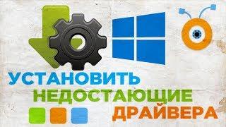"""Мы продолжаем наш курс """"Как перейти с 32 бит на 64 в Windows 10"""", сегодня видеоурок носит название """"установка недостающих драйверов Windows 10"""". Для начала откроем браузер. В адресную строку пропишем driverpack solution. Переходим на сайт dpr.ru/su. Ссылку мы оставим в описании под видео. Кликаем """"установить все необходимые драйвера"""". Скачиваем программу. Запускаем ее. Подтверждаем контроль учетных записей. Откроется driverpack solution, она проверит конфигурацию компьютера, проанализирует программное обеспечение и сформирует порядок установки драйверов. В появившемся окне кликаем """"настроить компьютер автоматически"""". Далее остается только подождать пока программа установить все необходимые драйвера и программы для работы Вашего компьютера. На этом наш видео урок заканчивается. Сайт Driverpack Solution: https://drp.su/ru/"""