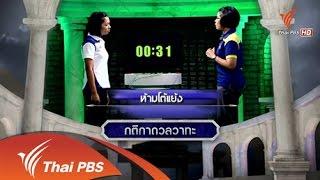 ดวลวาทะ The Arena Thailand - ย้อนดูไฮไลท์การแข่งขันในซีซั่นแรกและการออดิชั่นของซีซั่น 2