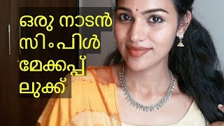 Video Oru നാടൻ  makeup look easy..affordable products UR BEAUTFULL MP3, 3GP, MP4, WEBM, AVI, FLV Mei 2018