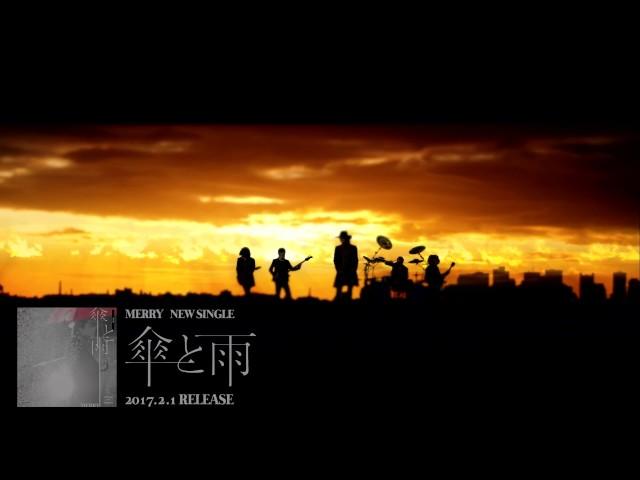 MERRY「傘と雨」MUSIC VIDEO Short ver.