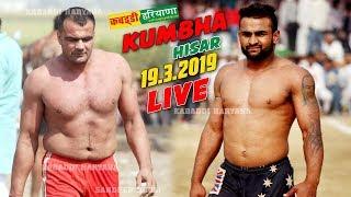 Kumba, Hisar ( कुम्भा, हिसार ) Kabaddi Tournament Live  | KABADDI HARYANA |
