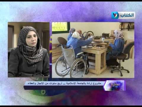 Irada Program – Four Years of Great Achievements for People with Disabilities