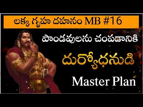 #Ep16   Mahabharatam In Telugu   లక్క గృహ దహనం   Voice Of Telugu 2.O