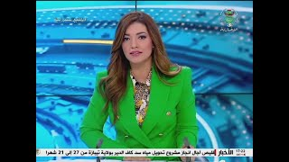 نشرة أخبار 17:00سا | 20-09-2021