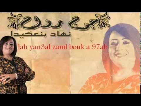 قحب - Nouhad benaguida lah yan3al zaml bouk a 97ab 4343.