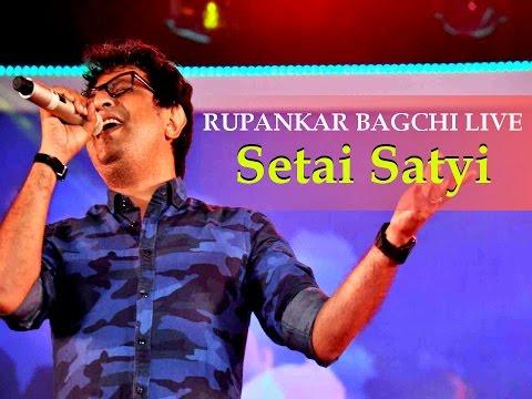 Video Setai Satyi (Chotushkone) || Rupankar Bagchi Live download in MP3, 3GP, MP4, WEBM, AVI, FLV January 2017