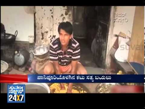 Cover Story - Pani Puri - Seg _ 1 - 31 Aug 2013 - Suvarna News