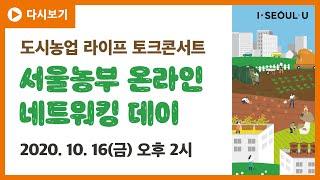 (서울시) 서울농부 온라인 네트워킹 데이 행사  썸네일