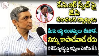 Jayaprakash Narayana about KCR after Election Result | Police System | Eagle Media Works