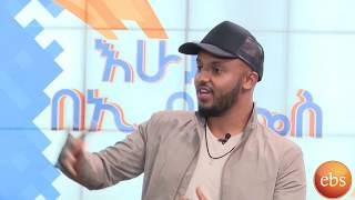 ዳግ ዳንኤል ሰዉ አላይ በእሁድን በኢቢኤስ Dag Daniel –sew Alay live performance at Sunday with ebs