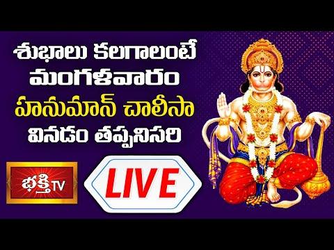 LIVE : శుభాలు కలగాలంటే మంగళవారం హనుమాన్ చాలీసా వినడం తప్పనిసరి | Hanuman Chalisa | Bhakthi TV LIVE