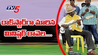 Ravela Kishore Babu Music Album on TDP Social Welfare Schemes