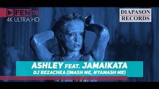Ashley - DJ Резачка (Имаш ме, Нямаш ме) (feat. JAMAIKATA)