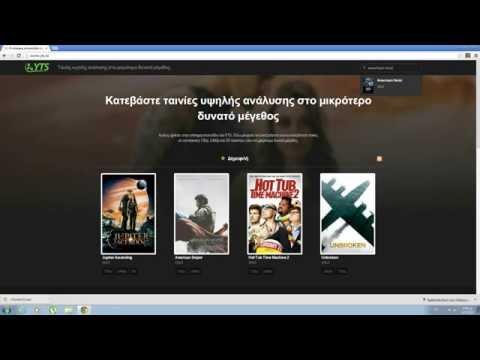 Πώς κατεβάζω ταινίες με ελληνικούς υπότιτλους