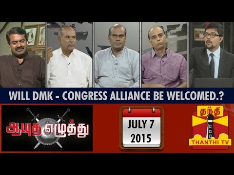 Ayutha Ezhuthu 07-07-2015 Will DMK-Congress alliance be welcomed