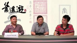 Download Lagu 王維基冇牌的前世今生〈蕭遙遊〉2013-10-24 b Mp3