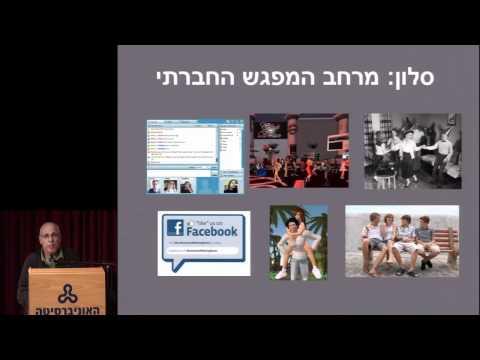 Professor  'Yoram Eshet - Alcalay: Übergang von einer einmal