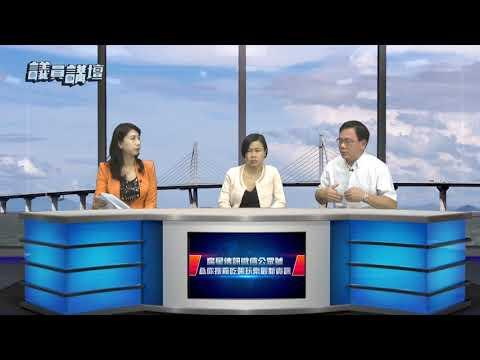 """議員講壇第二百三十八期 """"颱風預 ..."""