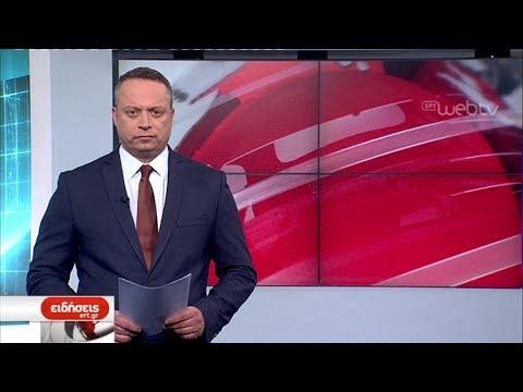 Τίτλοι Ειδήσεων ΕΡΤ3 19.00 | 08/02/2019 | ΕΡΤ