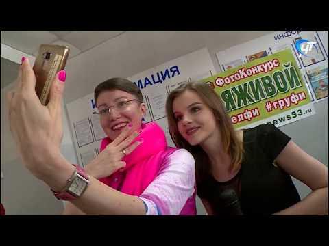 Конкурс селфи «Я живой» вызвал ажиотаж среди новгородцев