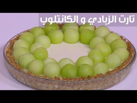 العرب اليوم - طريقة إعداد تارت اللبن والكانتلوب