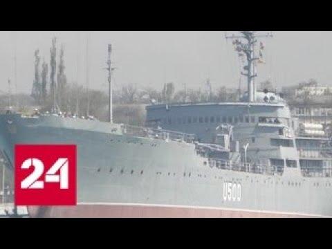 Корабли ВМС Украины вошли в исключительную экономическую зону РФ - Россия 24 - DomaVideo.Ru