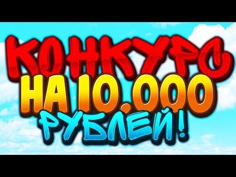 САМЫЙ КРУПНЫЙ КОНКУРС НА 10.000 РУБЛЕЙ ПОДАРКИ ВСЕМ - DomaVideo.Ru