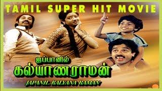 Japanil Kalyanaraman Tamil Full Movie | Kamal Haasan | Radha