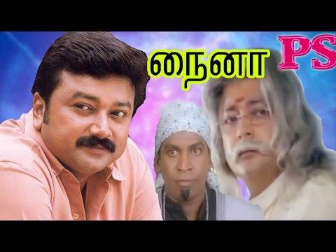 Naina ||நைனா || ஜெயராம்,வடிவேலு,கோவைசரளா,நடித்த முழுநீள நகைசுவை திரைப்படம்