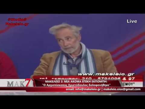 Διαδικτυακό Μακελειό 6 | 14-02-2017