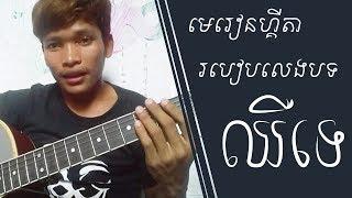 "Download Lagu របៀបលេងបទ ""ឈឺទេ"" (Chher te)-guitar tutorial Mp3"
