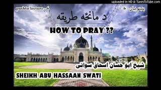 pashto bayan by sheikh abu hassaan ishaq swati د مانځه طریقه.