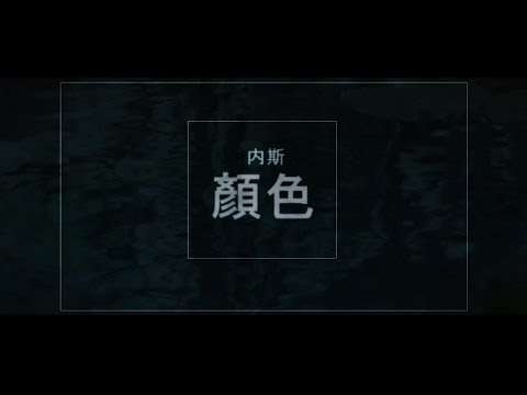 内斯 – 颜色 (Neomai – Colours)