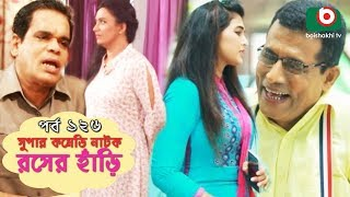 সুপার কমেডি নাটক - রসের হাঁড়ি | Bangla New Natok Rosher Hari EP 126 | Mishu Sabbir & Ahona