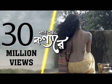 Konna Re | Shan Shaik | Bangla new song 2017