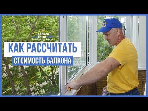 Как рассчитать стоимость хрущевского балкона под ключ - виде.