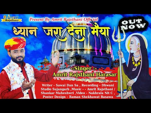 Karni Mata new Chirja 2020 || ध्यान जरा देना मैया || Amrit Rajsthani Harasar || karni mata HD video
